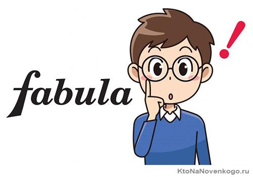 Фабула
