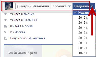 Навигация по хронике в Facebook