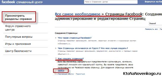 Страницу своего сайта бизнеса в facebook