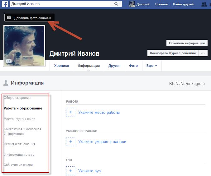 Вход и редактирование своей страницы в Фейсбуке