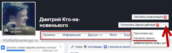 новый дизайн на фейсбуке