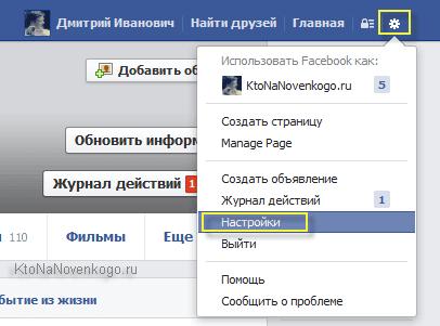 Вход в настройки аккаунта в Фейсбуке