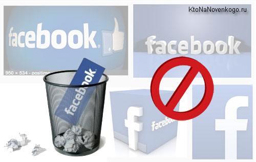 Коллаж на тему удаления страницы в Фейсбуке