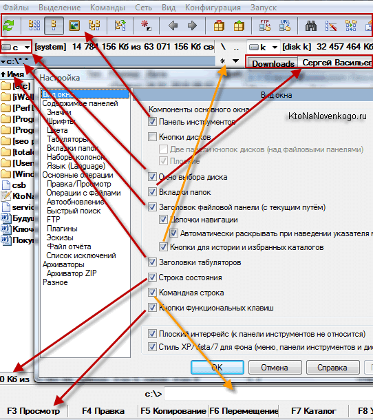 Какие настройки менеджера файлов за что отвечают