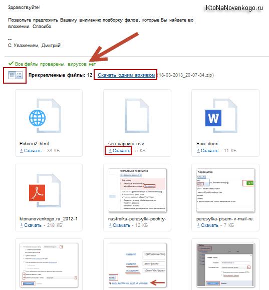Просмотр прикрепленных к письму файлов в интерфейсе сервиса Майл.ру