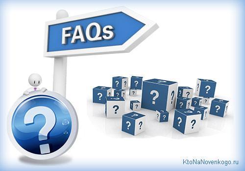 Что такое F.A.Q.