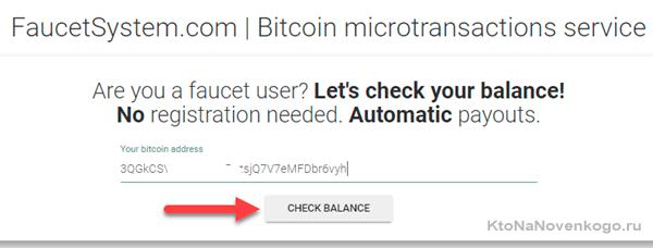 Вывод денег с bitcoin генератора Xbit на кошелек FaucetHub