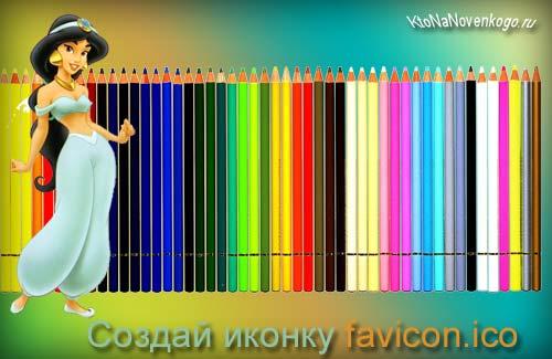создать favicon онлайн: