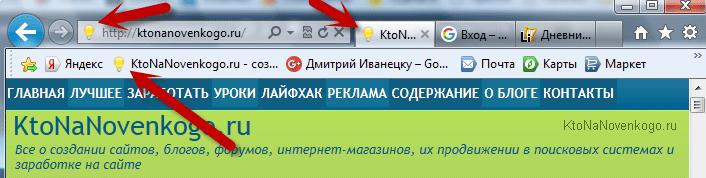 Пример отображение фавикона в браузере