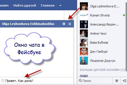 фейсбук чат