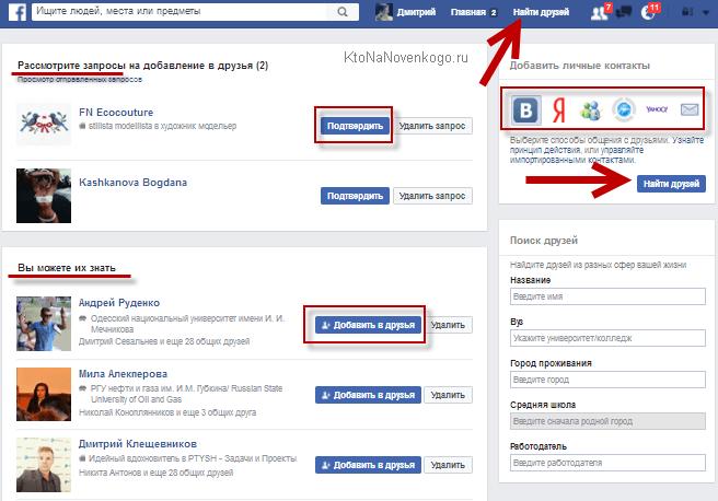 Поиск людей на Facebook