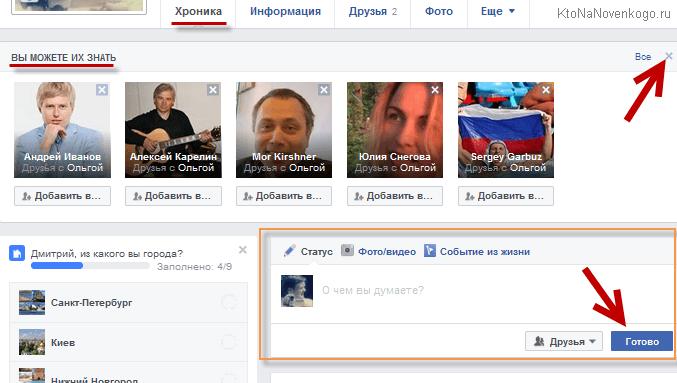 фейсбук хроника