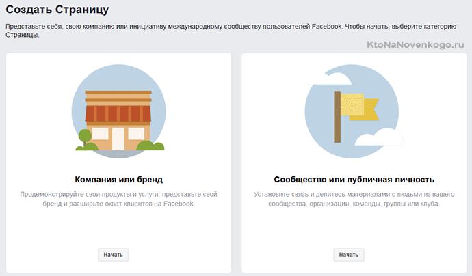 Как создать страниц в Фэйсбуке