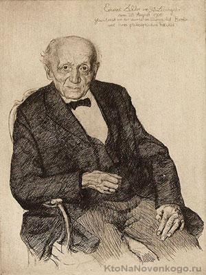 Философ Эдуард Целлер