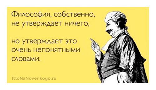 Философия утверждает