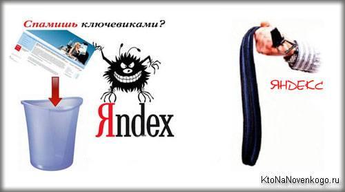 За что наказывают Яндекс и Гугл