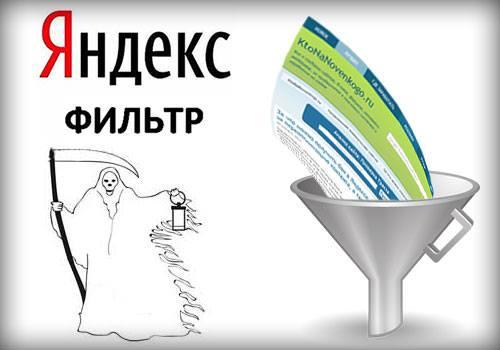Фильтр или бан в Яндексе