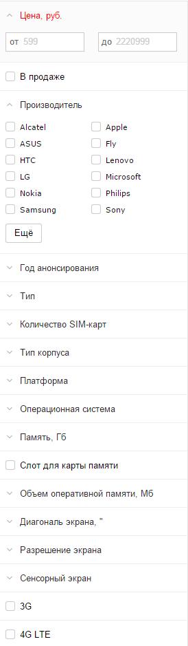Фильтры товаров на Яндекс Маркет
