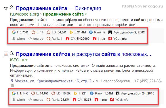 Анализ сайтов прямо в выдаче Гугла или Яндекса через SeoQuake