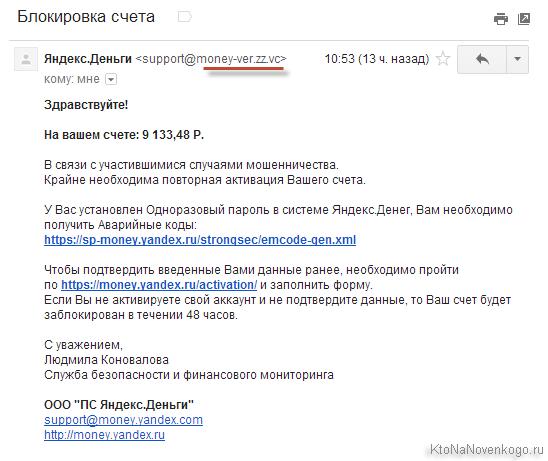 Пример фишингового письма