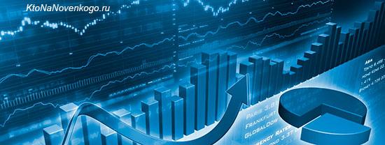 График текущих торгов на бирже