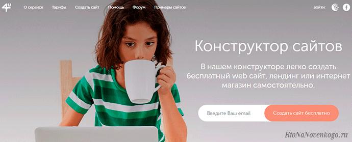Fo.RU  —  достойная альтернатива именитым конструкторам сайтов