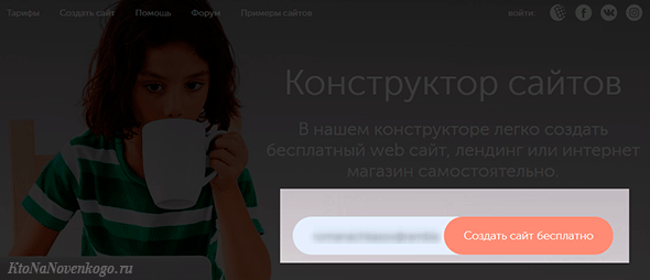 Создаем сайт