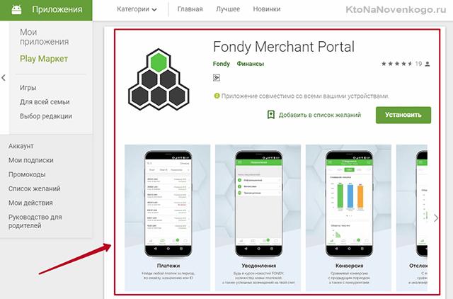 fondy мобильное приложение