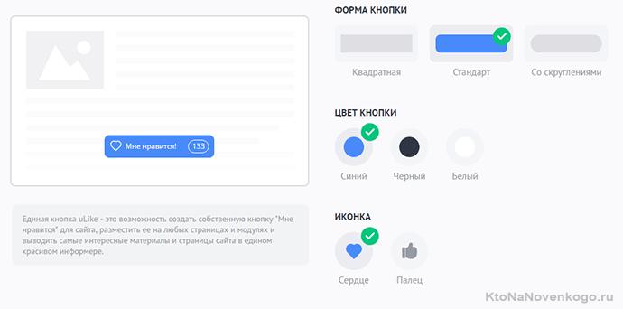 Настройка внешнего вида кнопки uLike