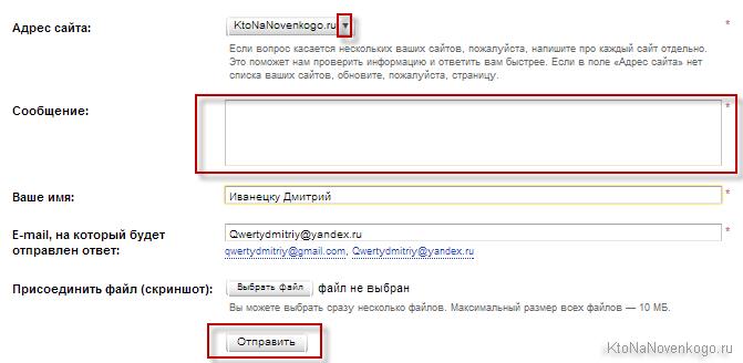 Где находится форма для отправки  запроса в Яндекс