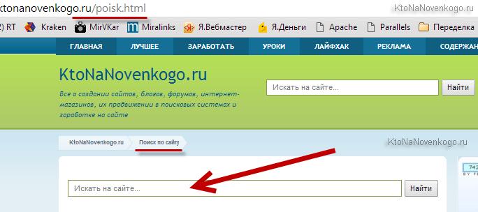 Форма поиска по сайту на странице результатов
