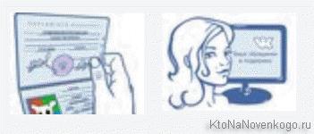 Фото необходимые для удаления страницы Контакта, к которой утерян доступ