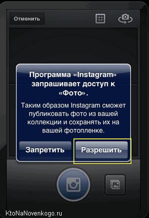 Разрешить Инстаграму доступ к фото или запретить