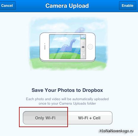 Настройка сохранения фото с телефона в Дропбокс