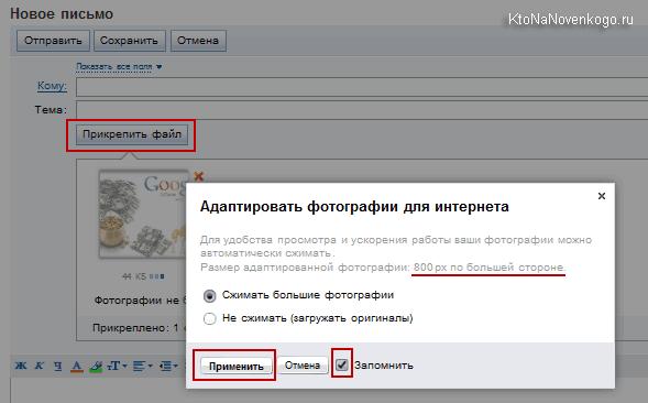 Возможность обрезать или изменить размер фото при отправке его через интерфейс майл.ру