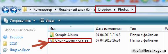 Photos в папке Дропбокс