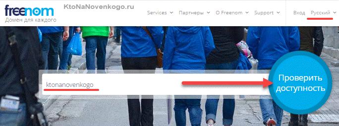 Подбор домена в сервисе Freenom