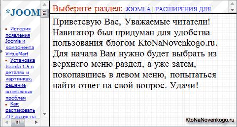 Пример создания навигатора по сайту на тегах Frame и Frameset