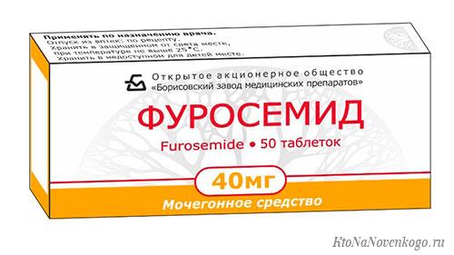 Фуросемид  —  что это за препарат и чем может быть опасен