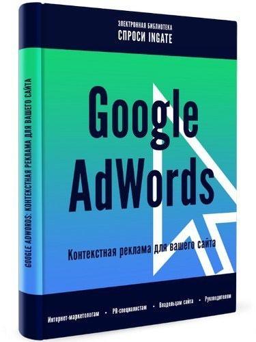 Google AdWords: контекстная реклама для вашего сайта