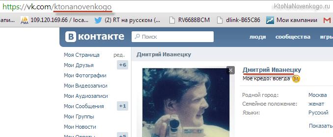 Где взять ID страницы Вконтакте