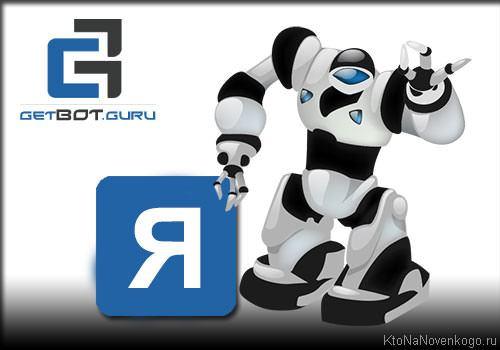 Аналог GetBot.guru - это IndexGator
