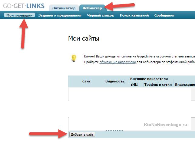 GGL для вебмастера - регистрация и добавление сайта