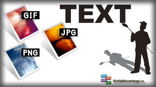 Gif, Png и Jpg