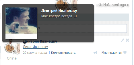 Гиперссылка на личную страницу в Контакте