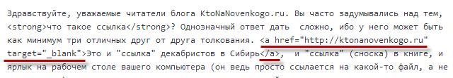 Ссылка в тексте