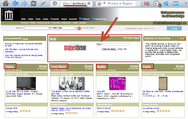 Как выглядит сайт Архива Интернета сейчас