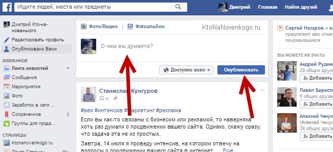 Главная страница Фэйсбука