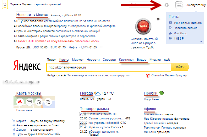 Вид главной страницы Яндекса с виджетами по-умолчанию