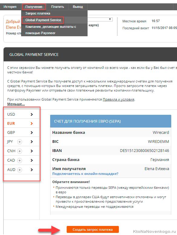 Создание виртуального банковского счета в global payment service пайонера